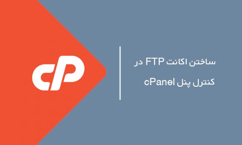 ساخت اکانت FTPدر سی پنل